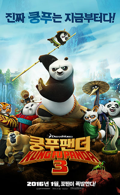 Kunfu Panda 3 (2017)